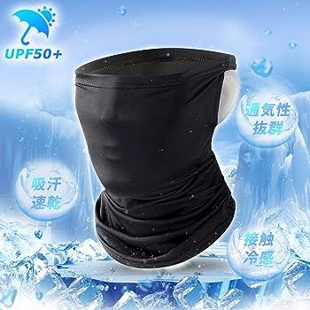 ネックカバー 冷感 UVカットネックガード 夏 日よけを防ぐ フェイスカバー防吹き 弾力 紫外線対策 吸汗速乾 男女兼用