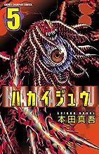表紙: ハカイジュウ(5) (少年チャンピオン・コミックス)   本田真吾