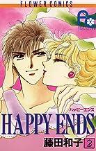 HAPPY ENDS(2) (フラワーコミックス)