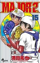 表紙: MAJOR 2nd(メジャーセカンド)(15) (少年サンデーコミックス)   満田拓也