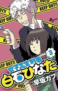 女子高生刑事 白石ひなた(3) (少年サンデーコミックス)