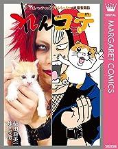 表紙: れんコテ V系バンドマン×やんちゃネコの育猫奮闘記 (マーガレットコミックスDIGITAL) | 柴田亜美