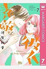 素敵な彼氏 7 (マーガレットコミックスDIGITAL) Kindle版