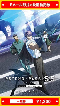 『PSYCHO-PASS サイコパス Sinners of the System Case.2「First Guardian」』映画前売券(一般券)(ムビチケEメール送付タイプ)