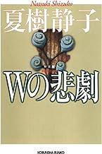 表紙: Wの悲劇 (光文社文庫)   夏樹 静子