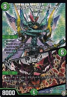 デュエルマスターズ DMRP07 9/94 ラルド・ワースピーダ/H.D.2. (VR ベリーレア) †ギラギラ†煌世主と終葬のQX!! (DMRP-07)