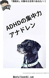 ADHDの集中力アナドレン: 発達障害に負けない仕事術・タスク管理術