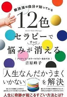 12色セラピーで悩みがすっと消える ー 解決法は自分が知っている