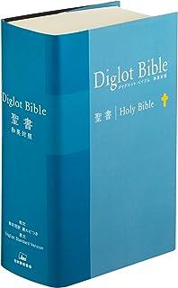 ダイグロットバイブル NIESV54DIブルー-新共同訳・ESV 和英対照聖書