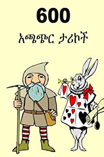 600 Short Stories (Amharic) (Amharic Edition)