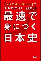 「24のキーワード」でまるわかり! 最速で身につく日本史 Kindle版