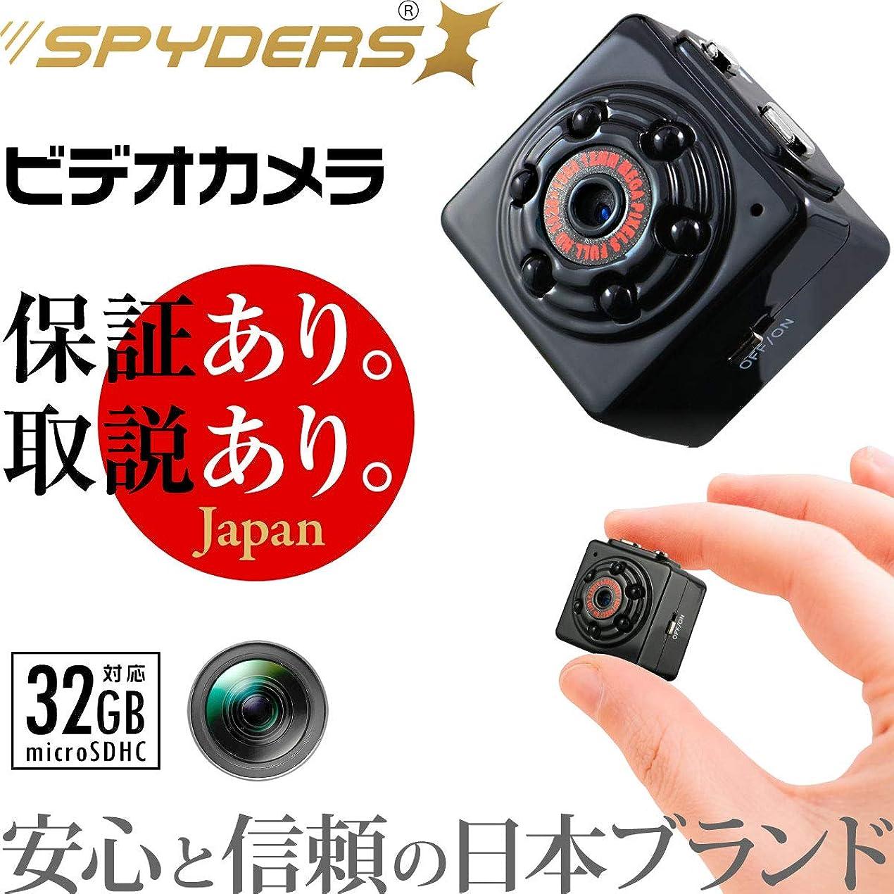 永遠の感性フェミニンスパイダーズX トイカメラ トイデジ 小型カメラ スパイカメラ (A-375)