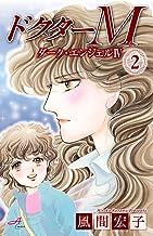 表紙: ドクターM ダーク・エンジェルIV 2 (Akita Comics Elegance) | 風間宏子