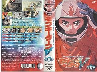 モンキーターンV 第8節 [VHS]