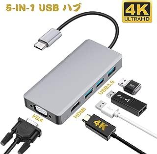 USB C HDMI VGA 変換 アダプタ 5-in-1 Type C ハブ usb 3.0 高速ポート*3 HDMI 4K*2K VGA 1080P 60HZ 同時表示可 USB C Thunderbolt 3 アダプタ MacBook、Macbook Pro 2018/2017/2016、Samsung Galaxy S9/S9 Plus/S8/S8 Plus 対応