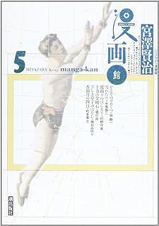 宮沢賢治漫画館 5 (愛蔵版)