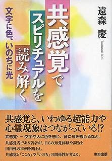 共感覚でスピリチュアルを読み解く: 文字に色、いのちに光