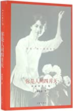 I Compare You, My Beloved, to Lovely April Days (Collection of Lin Huiyin's Poems and Other Works) (Hardcover) (Chinese Edition)