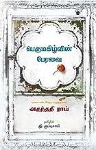 பெருமகிழ்வின் பேரவை (Perumahizhvin Peravai) (Novel) (Tamil Edition)