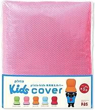 p!nto kids cover 全5色(子供の姿勢を考えたクッション 座布団(pinto kids)「ピントキッズ」専用替えカバー)[ピンク]