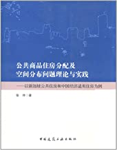 The theory and practice of public housing distribution of goods and the spatial distribution of the problem: Singapore's public housing and affordable housing(Chinese Edition)