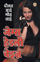 Daulat Aai Maut Lai (दौलत आई मौत लाई - उपन्यास)