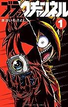 ブラックチャンネル (1) (てんとう虫コミックス)