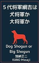 dog shogun or big shogun (Japanese Edition)