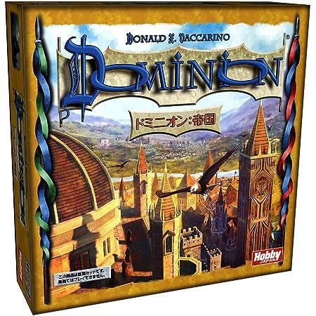 ホビージャパン ドミニオン拡張セット 帝国 (Dominion: Empires) 日本語版 (2-4人用 30分 13才以上向け) ボードゲーム