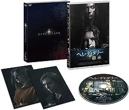 ヘレディタリー 継承 [DVD]