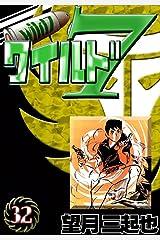 ワイルド7 (32) Kindle版