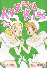 表紙: イタズラなKiss 13巻 | 多田かおる