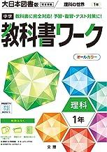 中学教科書ワーク 大日本図書版 理科 1年 (オールカラー,付録付き)
