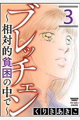 ブレッチェン~相対的貧困の中で~ (3) (ストーリーな女たち) Kindle版