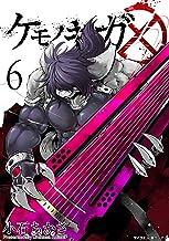 表紙: ケモノギガ(6) (サイコミ×裏少年サンデーコミックス)   小石ちかさ