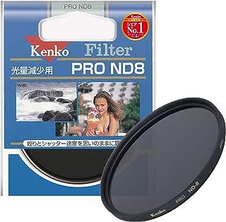 Kenko NDフィルター PRO ND8 72mm 光量調節用 372623
