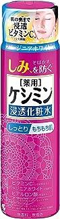 ケシミン浸透化粧水 しっとりもちもち シミを防ぐ 160ml×3個