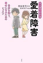 表紙: まんがでわかる 愛着障害~自分を知り、幸せになるためのレッスン~ | 岡田 尊司