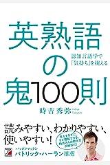 英熟語の鬼100則 Kindle版