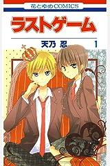 ラストゲーム 1 (花とゆめコミックス) Kindle版