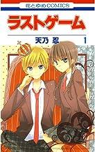 表紙: ラストゲーム 1 (花とゆめコミックス)   天乃忍