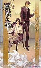 表紙: 寡黙な華 (SHY NOVELS)   榎田尤利
