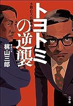 表紙: トヨトミの逆襲 | 梶山三郎