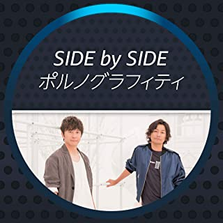 Side by Side - ポルノグラフィティ