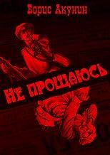 Не прощаюсь (Russian Edition)