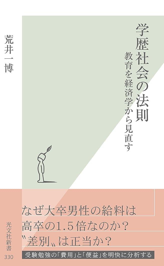 元気金属爆風学歴社会の法則~教育を経済学から見直す~ (光文社新書)