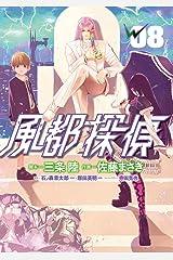 風都探偵(8) (ビッグコミックス) Kindle版