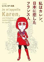 表紙: 私はカレン、日本に恋したフランス人【電子限定特典付】 (FEEL COMICS)   じゃんぽ~る西