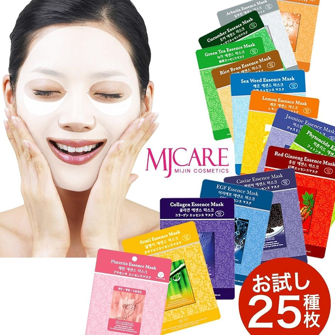 保険をかける規制する市場シートマスク フェイスパック フェイスマスク MJcare オススメ 25枚 set