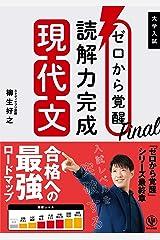 ゼロから覚醒Final 読解力完成現代文 Kindle版